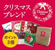 クリスマス限定ブレンド・ドリップバッグタイプの絵柄は7種