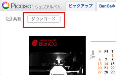 Picasaのダウンロード